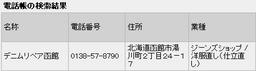 デニムリペア函館.jpg